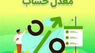 راه اندازی امکان مشاهده معدل حساب در همراه بانک مهر ایران