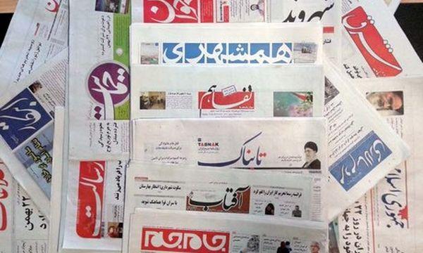 صفحه نخست روزنامههای سهشنبه