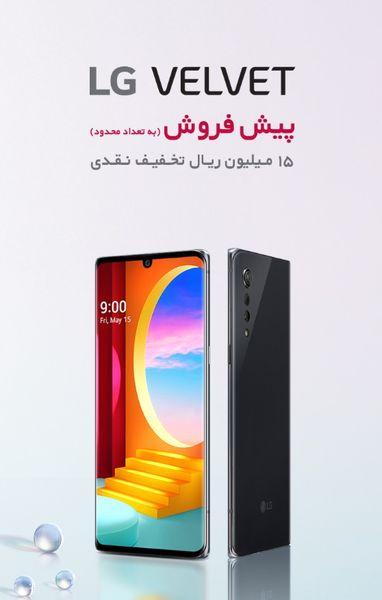 آغاز عصر جدیدی از ظرافت در بازار تلفنهای هوشمند ایران با LG VELVET