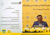 اقدامات وزارت نیرو در حمایت از بخش خصوصی صنعت برق
