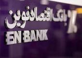 اطلاعیه بانک سرمایه درباره اصلاح زیرساخت های بانکی