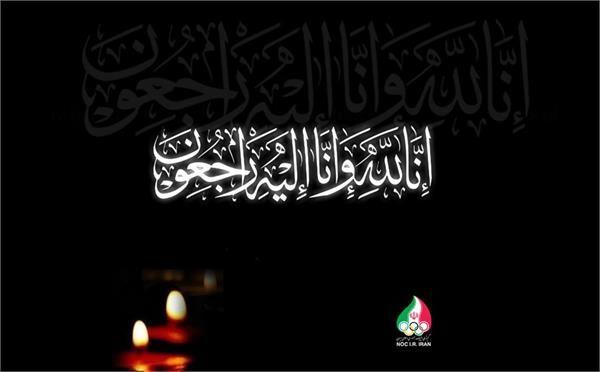 کمیته ملی المپیک درگذشت مادر گرامی محمود عبدالهی را تسلیت گفت