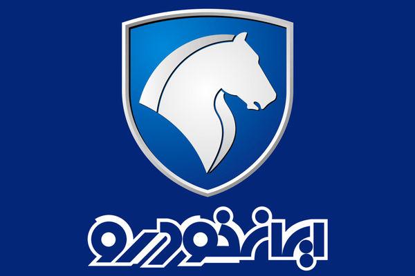 طرح پیش فروش جدید محصولات گروه صنعتی ایران خودرو