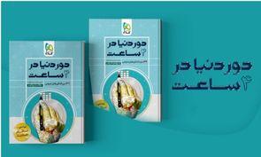 معرفی کتاب دور دنیا در چهار ساعت گاج