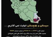 کمک کارکنان و نمایندگان بیمه پاسارگاد به مناطق سیل زده سیستان و بلوچستان