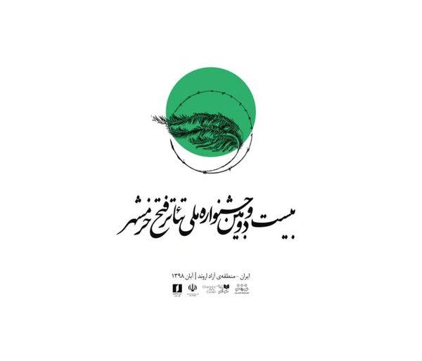 """اعلام نتایج نهایی جشنواره ملی تئاتر """"فتح خرمشهر"""""""