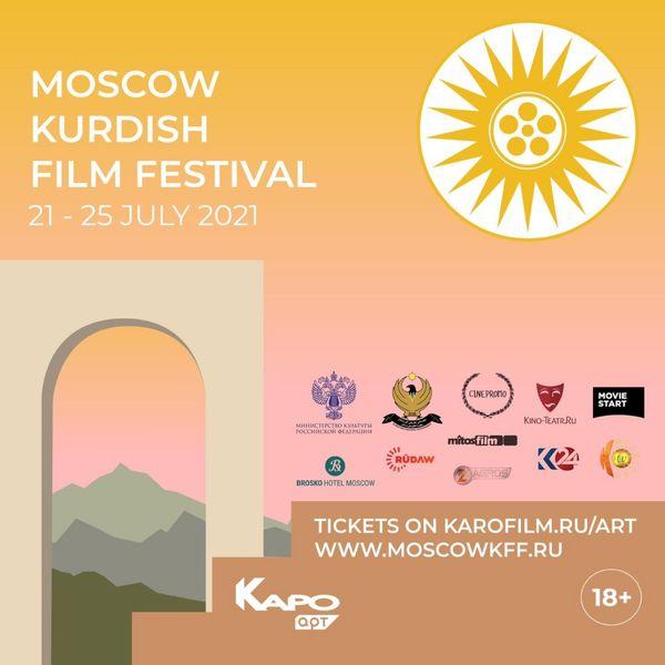 نخستین دوره جشنواره فیلم کُردی «مسکو» در کشور روسیه برگزار میشود