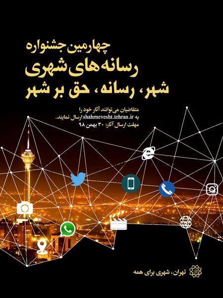 رونمایی از پوستر چهارمین دوره جشنواره رسانههای شهری