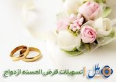 زمینه ازدواج ۲۱۲۲ نفر در سال ۱۳۹۹ توسط موسسه اعتباری ملل