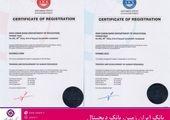 ساعات کار شعب استان گیلان بانک ایران زمین تغییر کرد