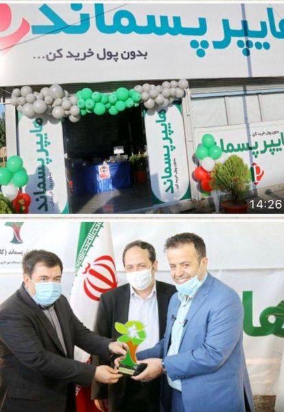 نخستین هایپرمارکت پسماند خشک کشور در تهران افتتاح شد