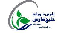 جزئیاتی از پذیرهنویسی عمومی ۲ هزار میلیارد ریالی تامین سرمایه خلیج فارس در فرابورس