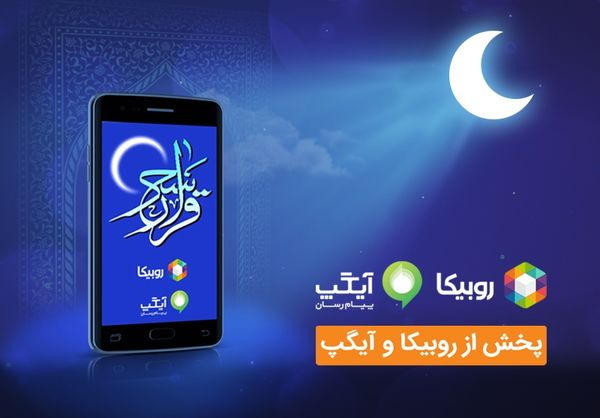 شبهای رمضان با برنامه «قرار سحر» همراه اول
