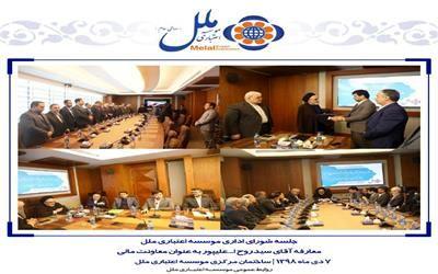 جلسه شورای اداری موسسه اعتباری ملل برگزار شد