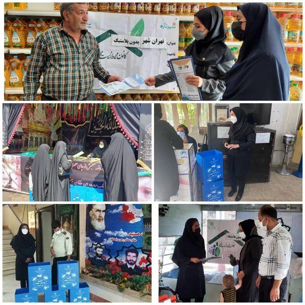 آموزشهای شهروندی  بازیافت در بستر فضای مجازی در جنوب شرق تهران