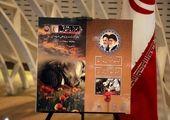 آیین چهلمین سالگرد دفاع مقدس در بیمه البرز برگزار شد