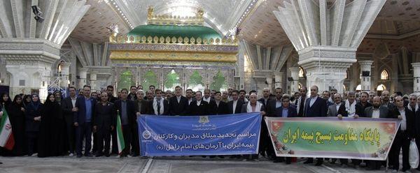 تجدید میثاق مدیران و کارکنان بیمه ایران با آرمان های امام راحل