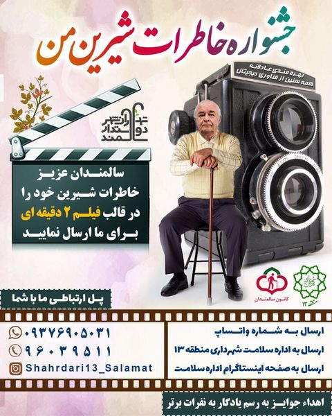 دو جشنواره ویژه هفته ملی سالمندان در منطقه۱۳