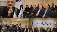 بانک ایران زمین موفق به دریافت گواهینامه ISO 9001:2015 شد