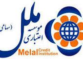 رشد صدور ضمانتنامه بانکی در موسسه اعتباری ملل