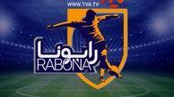 علاقهمندان به لیگ های خارجی فوتبال رابونا را به صورت زنده از تیوا تماشا کنند