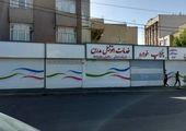 جمع آوری سگ های بلاصاحب از معابر شمال شرق تهران