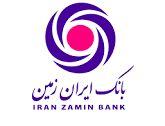 پیام تسلیت مدیرعامل بانک ایران زمین در پی درگذشت مدیرعامل اسبق بانک پارسیان