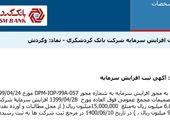 تاکید هیات عامل بانک آینده بر اجرای صحیح و تحقق اهداف شورای عالی بانکداری اسلامی