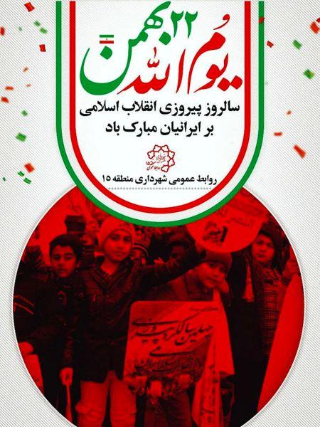 اعلام ویژه برنامه های یوم ا... 22 بهمن  در جنوبشرق تهران