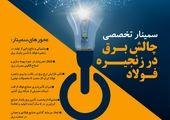 سمینار چالش برق در زنجیره فولاد برگزار شد