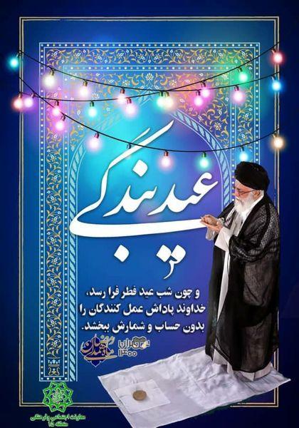 برگزاری ویژه برنامه «عید بندگی» همزمان با عید سعید فطر در منطقه 15