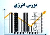 معاملات برق در بورس انرژی قوت میگیرد