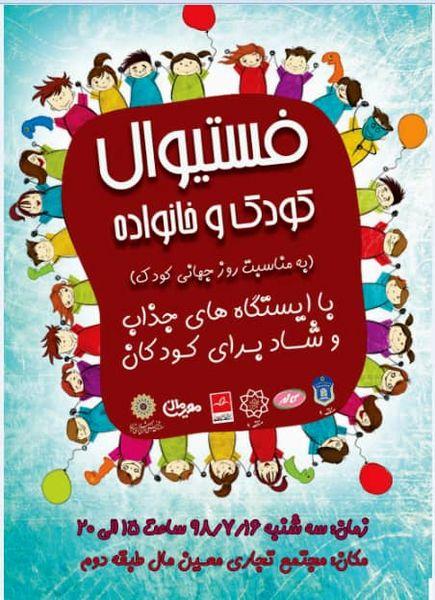 برگزاری فستیوال کودک در منطقه9