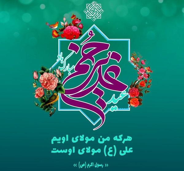 ویژه برنامه های شهرداری منطقه 13 در دهه ولایت