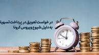 مساعدت بانک حکمت ایرانیان از تسهیلات گیرندگان حقیقی و حقوقی