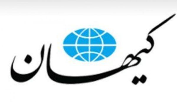 کیهان: برجام مرده به دنیا آمد