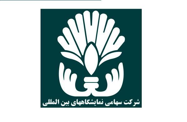 برگزاری شانزدهمین نمایشگاه بین المللی متافو، متالورژی در تهران