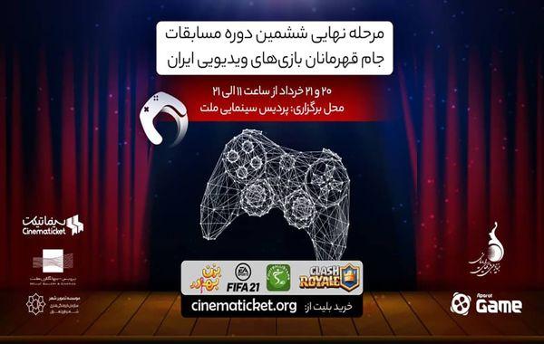 نیمه نهایی و فینال جام قهرمانان بازیهای ویدئویی ایران را در سینما تماشا کنید