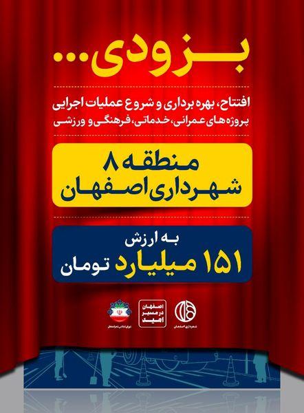 افتتاح ، بهره برداری و شروع عملیات اجرایی در منطقه ۸ شهرداری اصفهان
