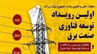 نخستین رویداد توسعه فنآوری صنعت برق برگزار میشود