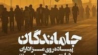 پیاده روی عزاداران اربعین حسینی در تهران تحت پوشش بیمه آسیا