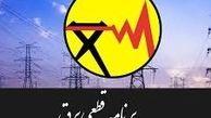 اطلاعیه جدول خاموشی های احتمالی برق در استان مرکزی