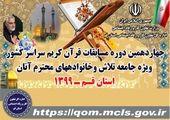 درخشش نمایندگان استان قم در مسابقات بینالمللی قرآن کریم