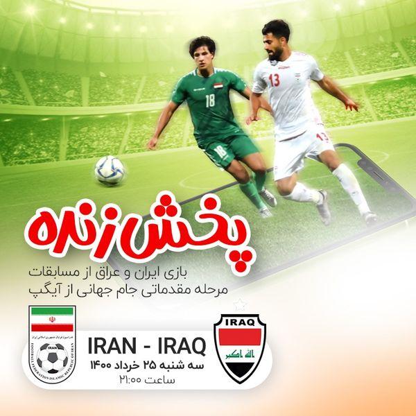 پخش زنده دیدار ایران - عراق از آیگپ