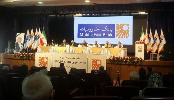 هزار میلیارد ریال افزایش سرمایه و ۲۰۰ ریال سود نقدی برای هر سهم بانک خاورمیانه