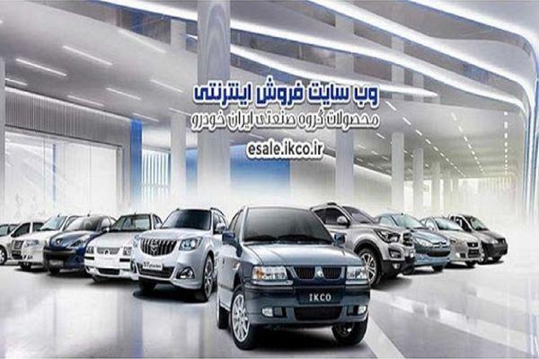 آغاز ثبت نام  فروش فوق العاده ایران خودرو