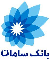 فعال شدن انتقال وجه گروهی پایا و ساتنا در بانک سامان